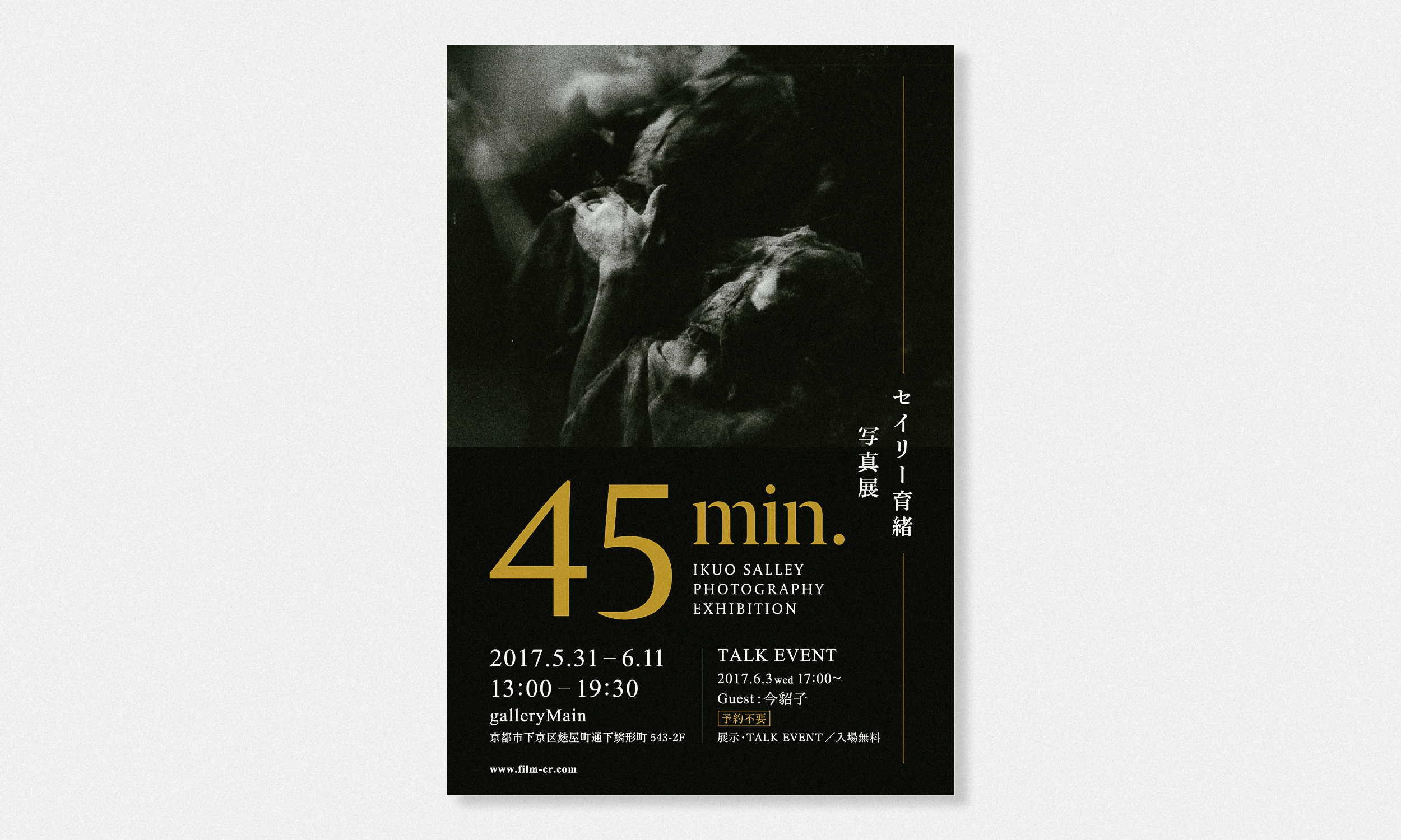 IKUO SALLEY PHOTOGRAPHY EXHIBITION 45min.