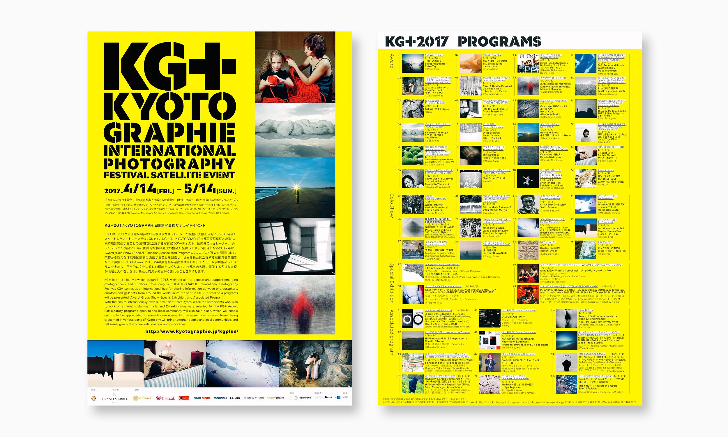 KG+ KYOTOGRAPHIE Satellite Event